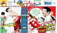 روزنامه های ورزشی چهارشنبه 24 مهر 98