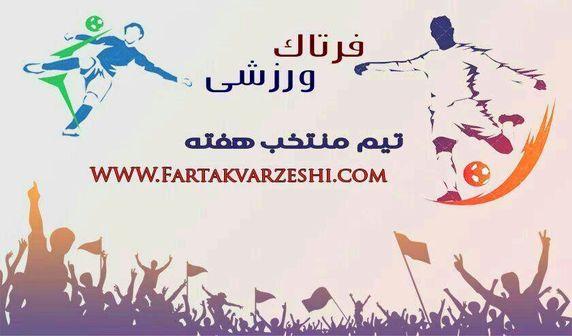 تیم منتخب هفته بیست و ششم لیگ برتر (عکس)