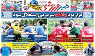 روزنامه های ورزشی یکشنبه 23 تیر 98