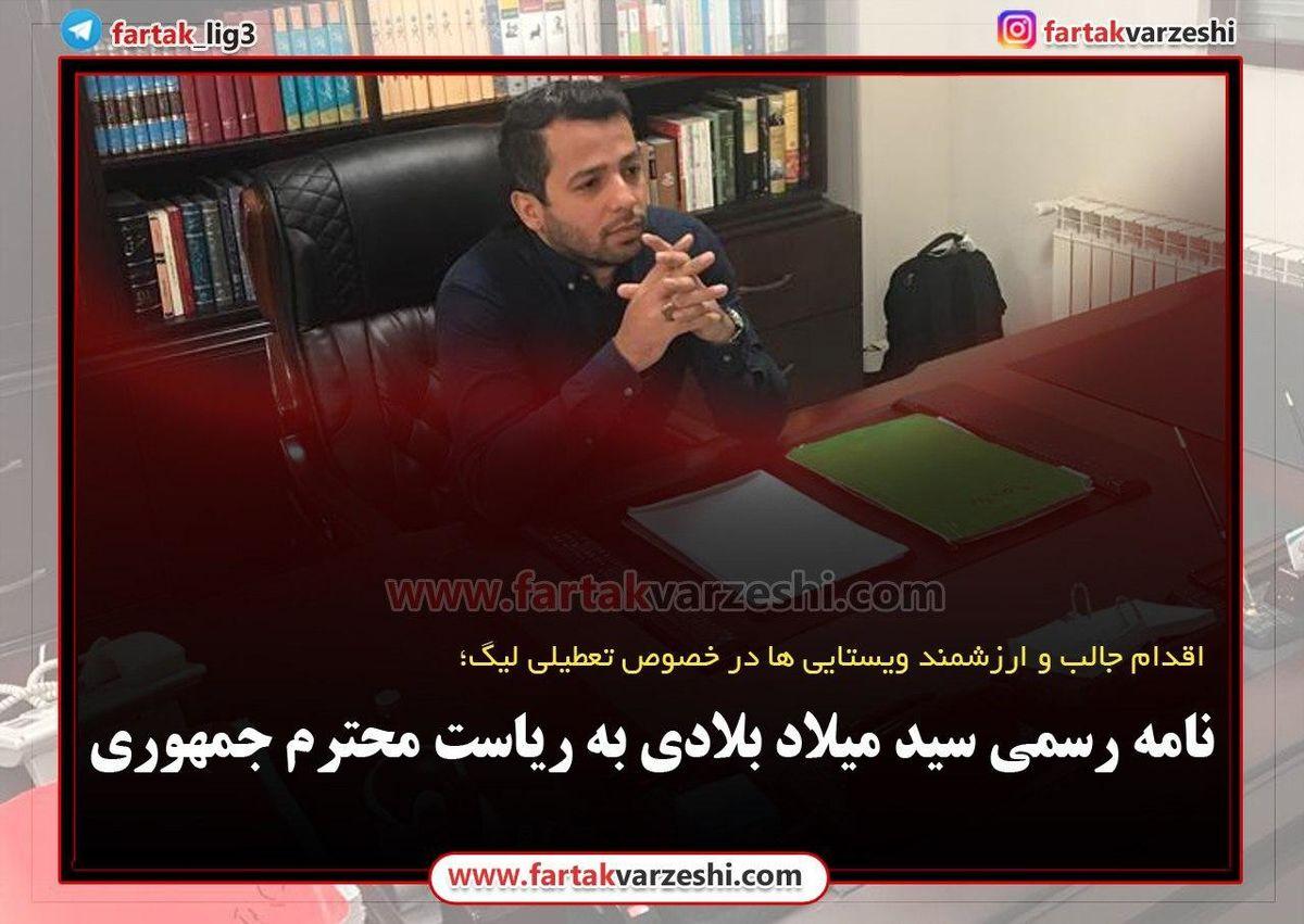 نامه رسمی سید میلاد بلادی به ریاست جمهوری + متن نامه