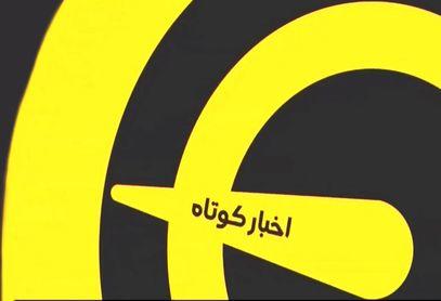 اخبار کوتاه ورزشی ( 27 خرداد 1400 ) + فیلم