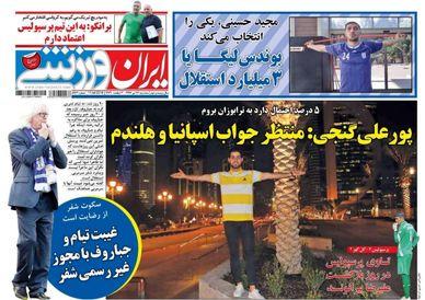 روزنامه های ورزشی سهشنبه ۲۶ تیر ۹۷