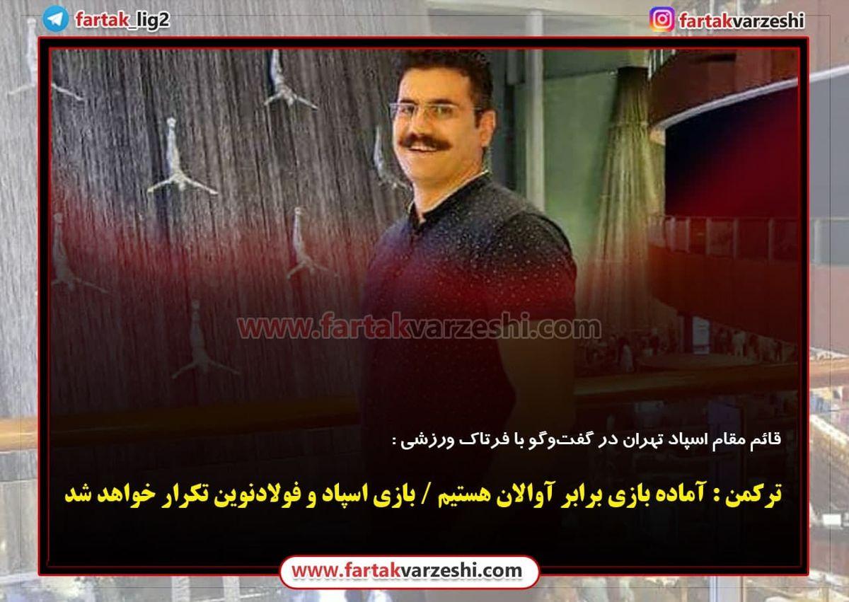 ترکمن : آماده بازی برابر آوالان هستیم / بازی اسپاد و فولادنوین تکرار خواهد شد