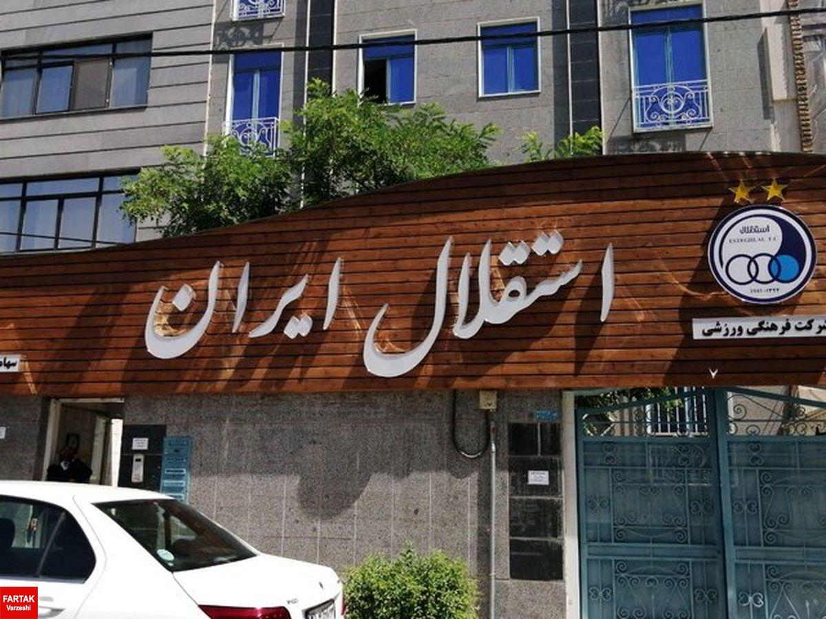 باشگاه استقلال ۲ مشاور هیات مدیره به خود اضافه کرد