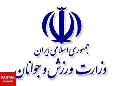 پیام وزارت ورزش برای تیم داوری ایران در جام جهانی