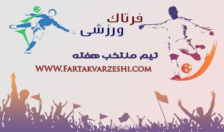 تیم منتخب هفته هشتم لیگ دسته یک معرفی شد + پوستر
