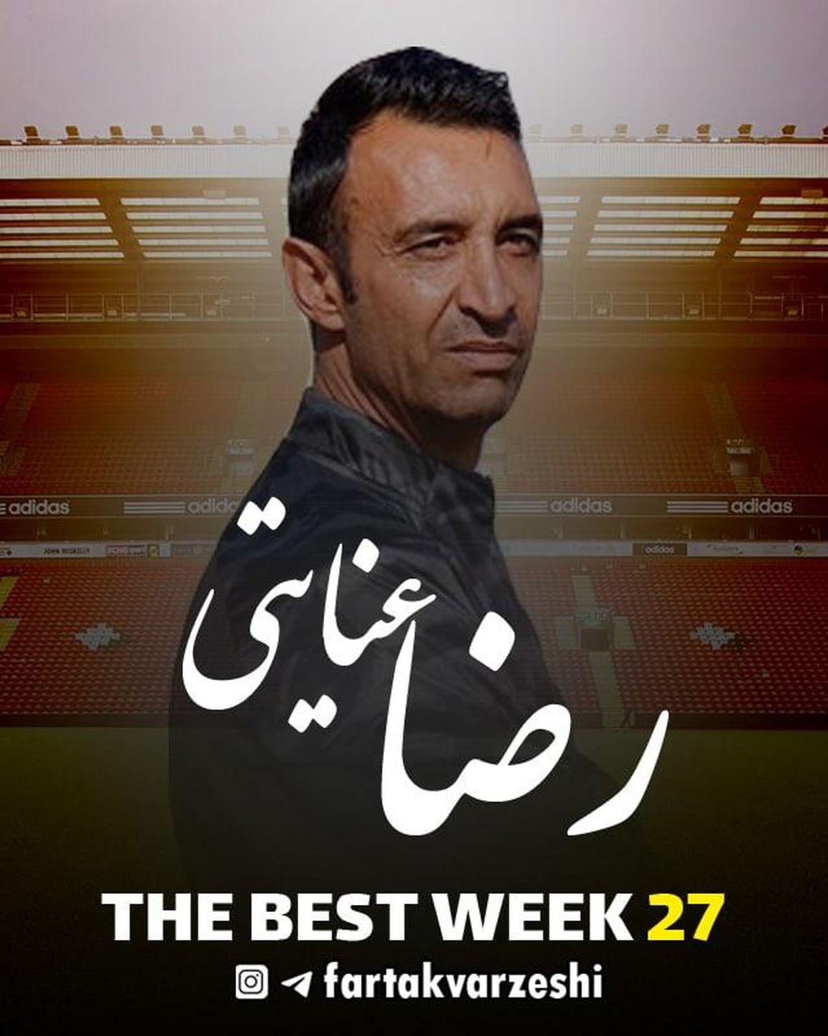 بهترین مربی هفته بیست و هفتم لیگ دسته یک مشخص شد+پوستر