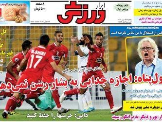 روزنامه های ورزشی یکشنبه 27 مهرماه