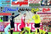 روزنامه های چهارشنبه 17 دی ماه