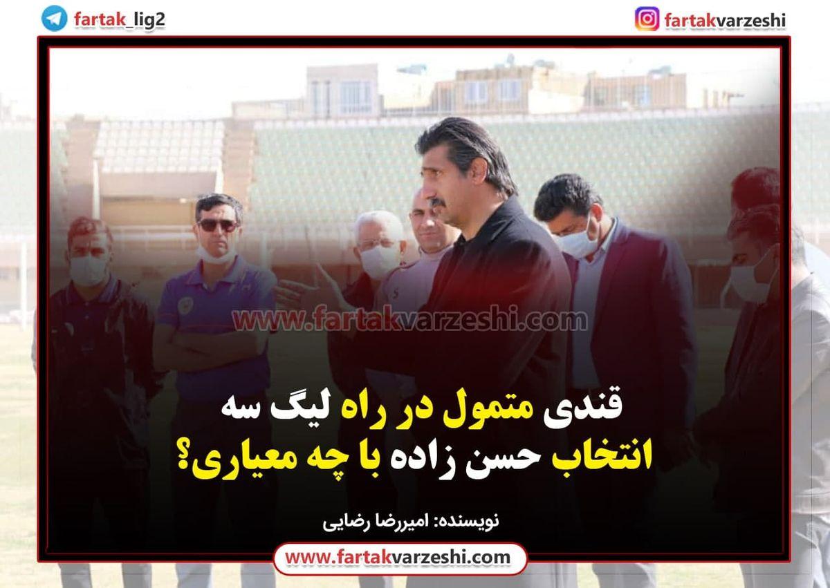 قندی متمول در راه لیگ سه / انتخاب حسن زاده با چه معیاری؟