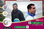 داماش گیلان 2- 1 نیروی زمینی؛ جدول بر وفق مراد شمالیها/ نیروی زمینی در منطقه سقوط