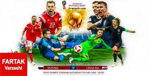 جام جهانی|برنامه روز بیست و هشتم