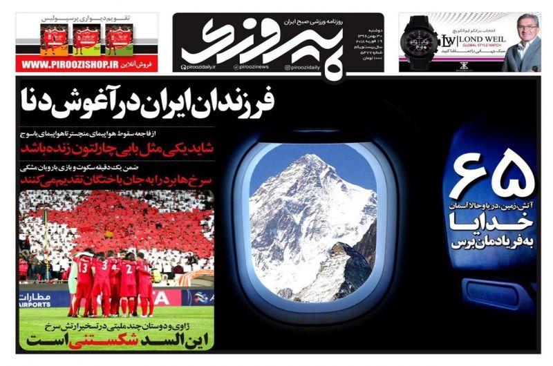 روزنامه های ورزشی دوشنبه ۳۰ بهمن ۹۶