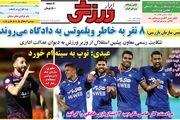 روزنامه های ورزشی یکشنبه 6 تیر