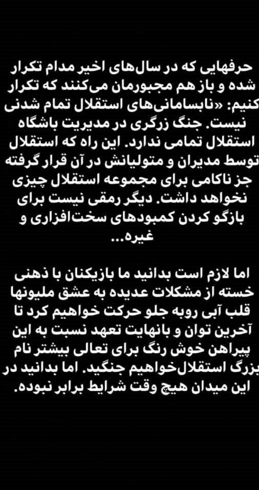 تیم فوتبال استقلال ,
