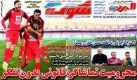 روزنامه های ورزشی دوشنبه 29 مهر 98