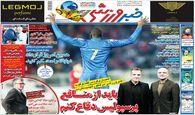 روزنامه های ورزشی یکشنبه 12 آبان 98