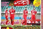 روزنامه های ورزشی چهارشنبه 5 خرداد ماه