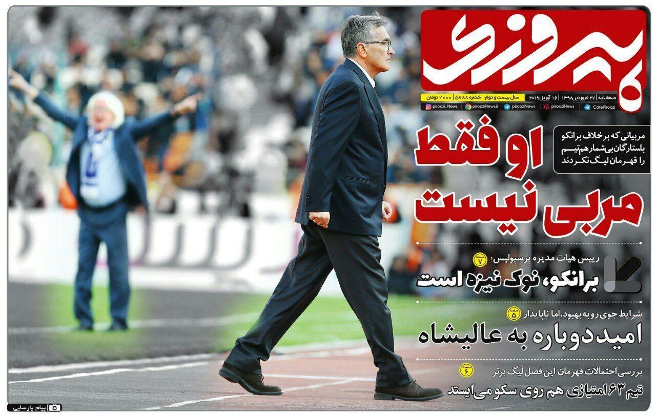 روزنامه های ورزشی سهشنبه 27 فروردین 98