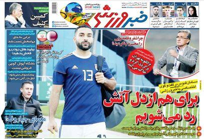 روزنامه های ورزشی دوشنبه 10 دیماه 97