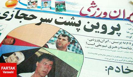 علی پروین , پشت سر ناصر حجازی