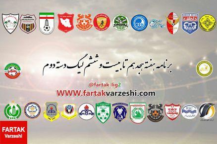 برنامه هفته هجدهم تا بیست و ششم لیگ دسته دوم اعلام شد