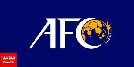 صدای AFC درآمد!