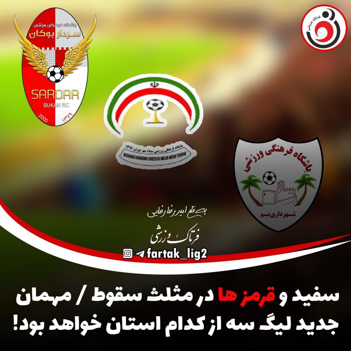 سفید و قرمز ها در مثلث سقوط / مهمان جدید لیگ سه از کدام استان خواهد بود!
