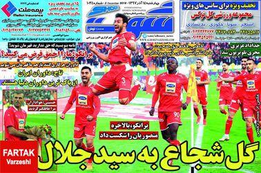 روزنامه های ورزشی چهارشننبه 14 آذر 97