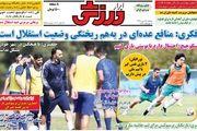 روزنامه های ورزشی دوشنبه 28 مهر