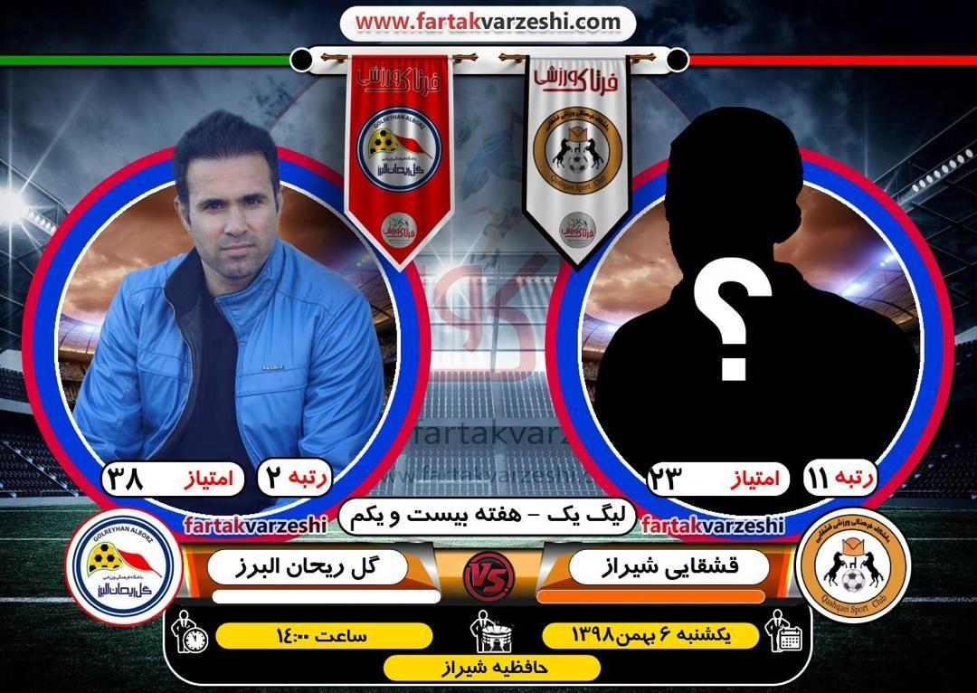 قشقایی شیراز-گل ریحان البرز؛مصاف شگفتیشاز هفته با تیم شکست ناپذیر لیگ دسته یک