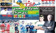 روزنامه های ورزشی پنجشنبه 11 مهر 98