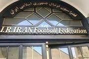 فدراسیون فوتبال بی خانمان شده است!