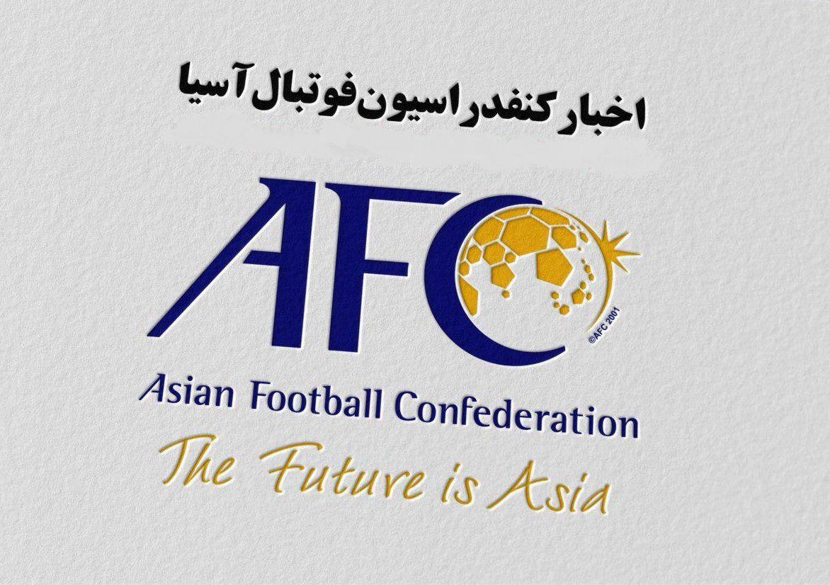 AFC لیگ قهرمانان را چگونه برگزار خواهد کرد؟!