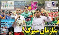 روزنامه های ورزشی دوشنبه 13 خرداد 98