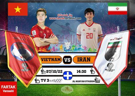 پیش بازی ایران - ویتنام؛ یوز های ایرانی در انتظار ویتنامیهای جوان و کم تجربه