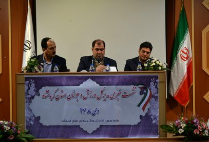 نشست مدیرکل ورزش و جوانان استان کرمانشاه با رسانهها