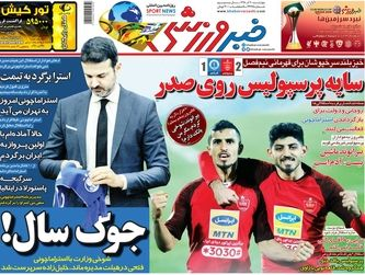 روزنامه های ورزشی چهارشنبه 20 آذر 98