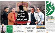 صفحه نخست روزنامه های ورزشی چهارشنبه