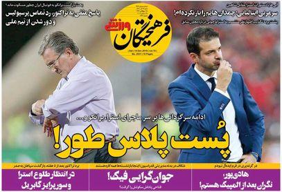 روزنامه های ورزشی شنبه 23 آذر 98