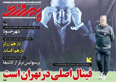 روزنامه های ورزشی دوشنبه ۷ آبان ۹۷