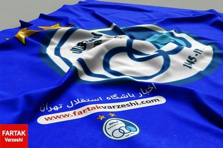 جلسه مهم باشگاه استقلال چهارشنبه ۲۶ تیر