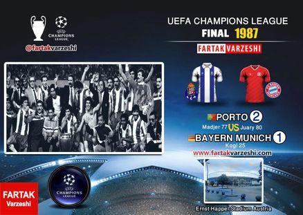 اژدهای پرتغال اولین قهرمانی جام باشگاه های اروپایش را جشن گرفت