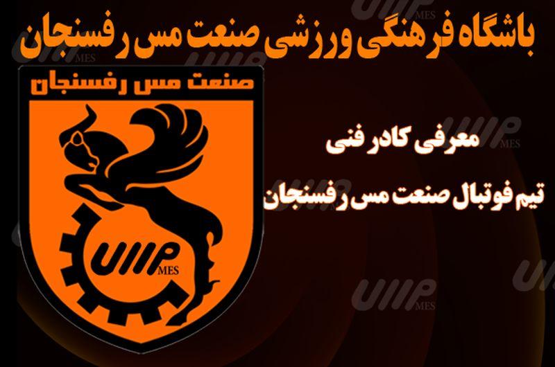 معرفی کادرفنی تیم فوتبال صنعت مس رفسنجان در فصل جدید + تصاویر