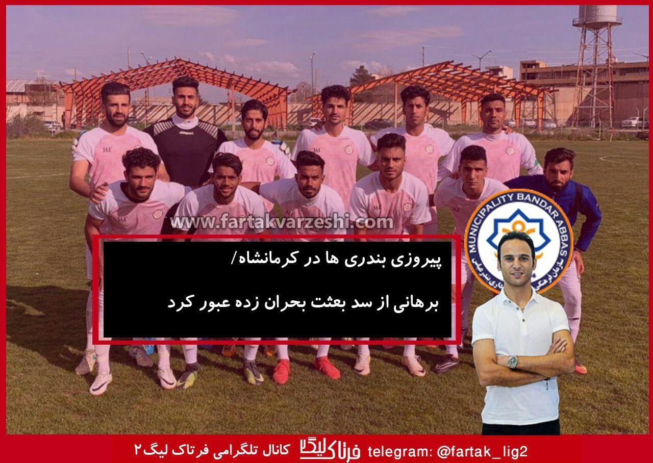 پیروزی بندری ها در کرمانشاه / برهانی از سد بعثت بحران زده عبور کرد
