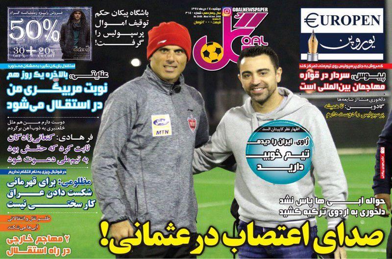 روزنامه های ورزشی دوشنبه 24 دیماه 97