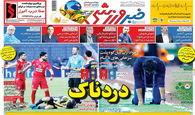 روزنامه های ورزشی سه شنبه 17 اردیبهشت 98