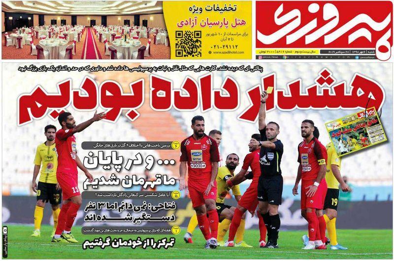 روزنامه های ورزشی شنبه 6 مهر 98