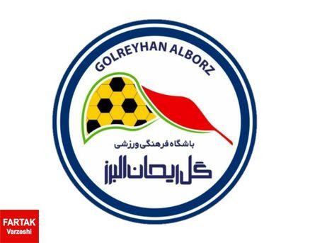 امضای میثاق نامه توسط اعضای تیم گل ریحان البرز