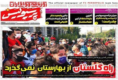 روزنامه های ورزشی سه شنبه 29 مهرماه